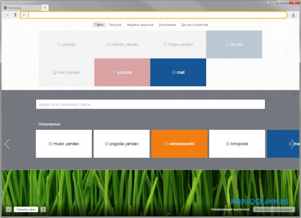 Яндекс браузер для пк