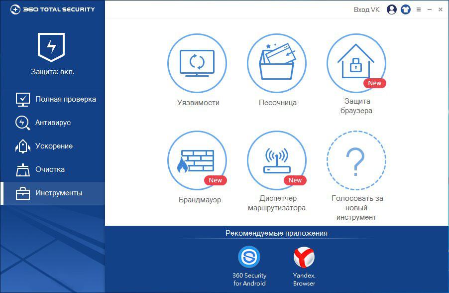360 total security 2018 на русском скачать бесплатно последняя версия.