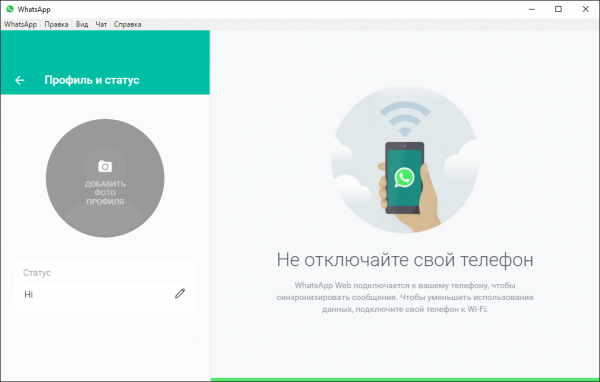 WhatsApp для компьютера