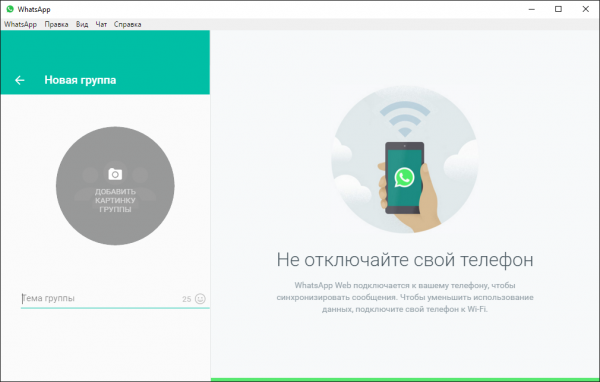 ватсап на русском языке
