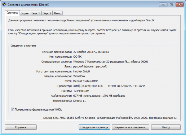 DirectX 11, 10, 9.0c для windows
