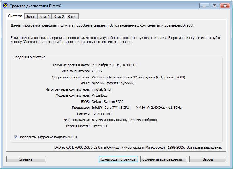 Directx скачать последнюю версию бесплатно для windows.