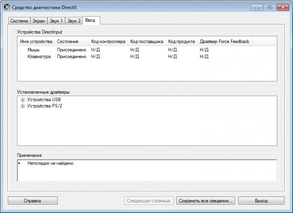 DirectX 11, 10, 9.0c на русском языке