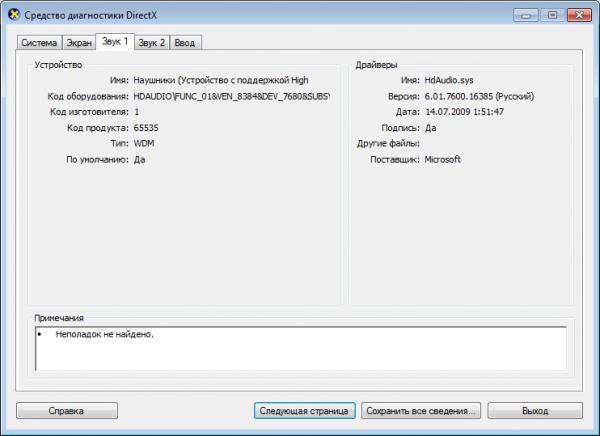 DirectX 11, 10, 9.0c для компьютера