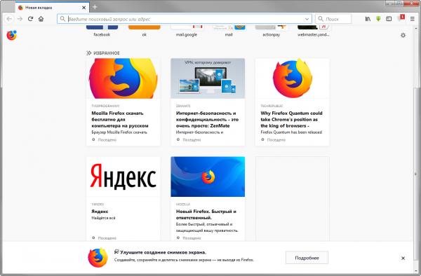 Mozilla Firefox новая версия