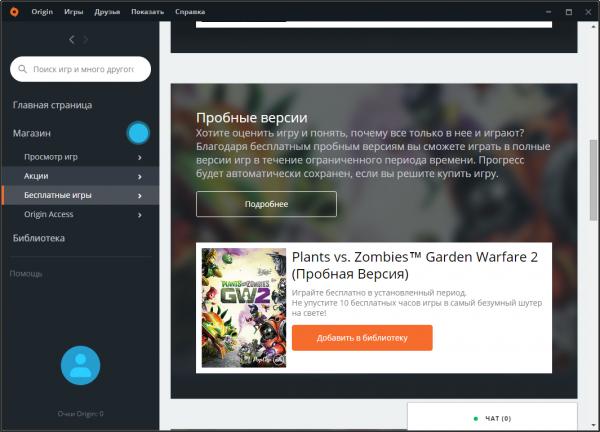 Origin новая версия для пк