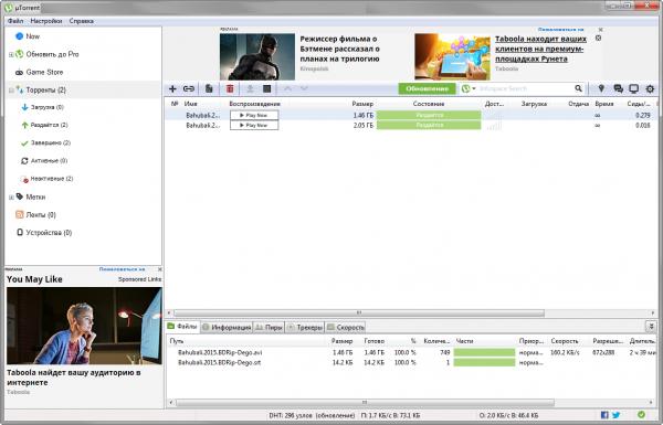 utorrent русская версия