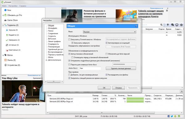 utorrent на русском