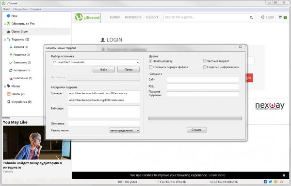 utorrent для Windows