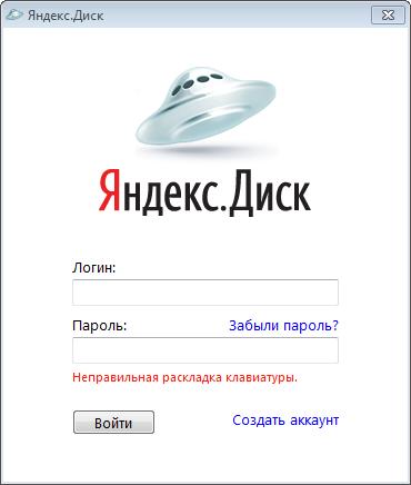 Яндекс Диск на русском языке