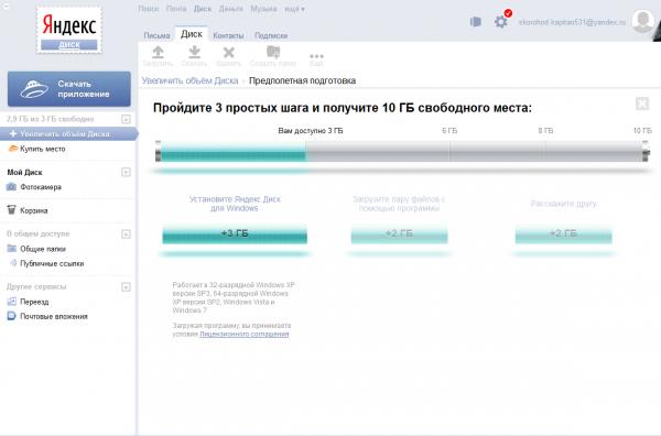 Яндекс Диск новая версия