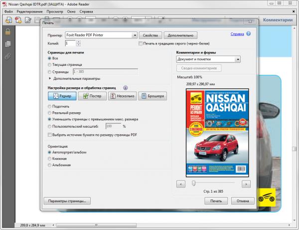 Adobe Reader новая версия для пк