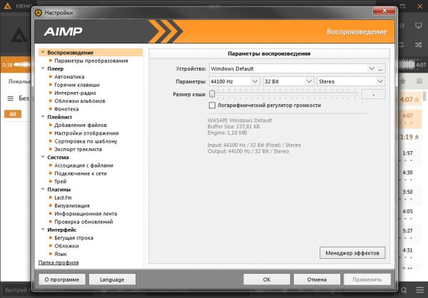 AIMP на русском языке для пк