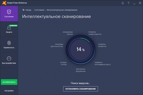 Avast Free Antivirus на русском зыке