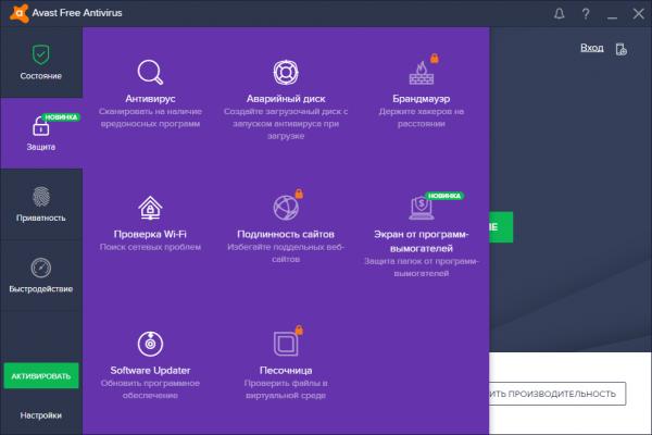 Avast Free Antivirus для компьютера