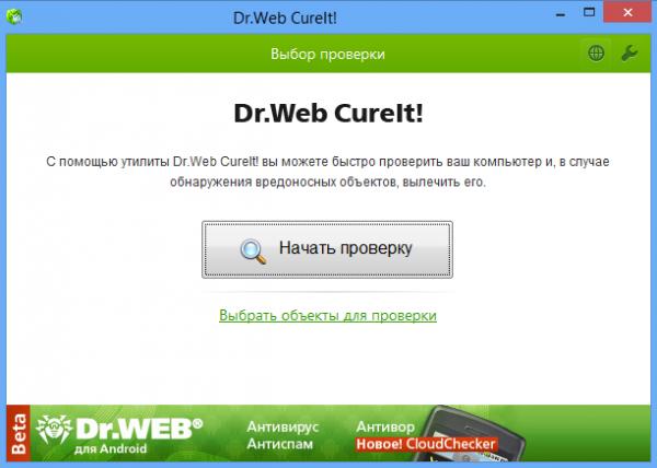 Dr.Web CureIt! русская версия для компьютера