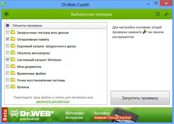 Dr.Web CureIt! на русском языке