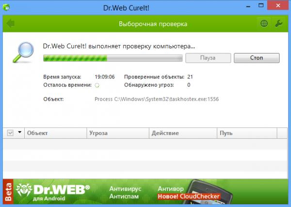 Dr.Web CureIt! новая версия для компьютера