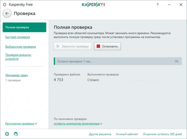 Kaspersky Free на русском языке для компьютера
