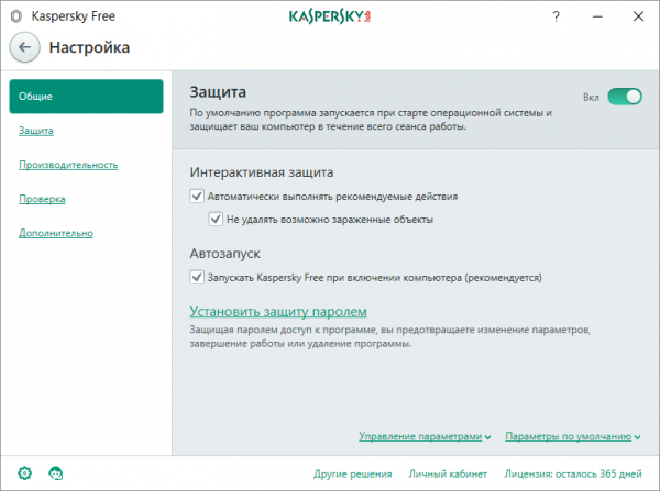 Kaspersky Free для Windows