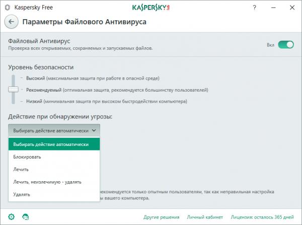 Kaspersky Free новая версия
