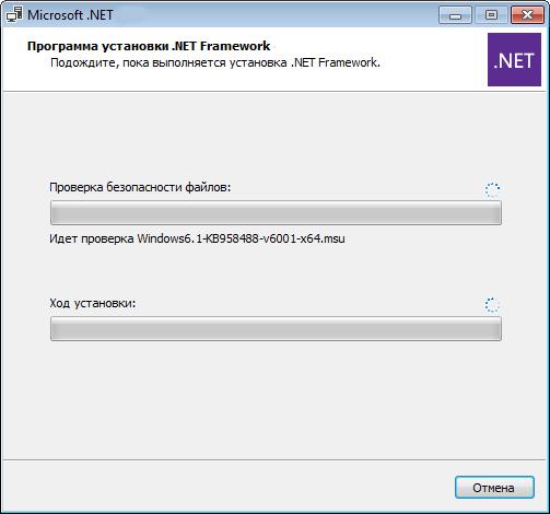 Microsoft NET Framework новая версия для компьютера