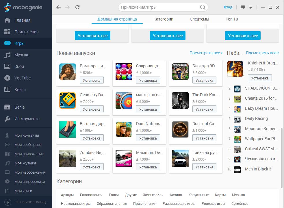Скачать mobogenie на компьютер windows 7 на русском бесплатно.