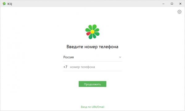 ICQ русская версия для компьютера
