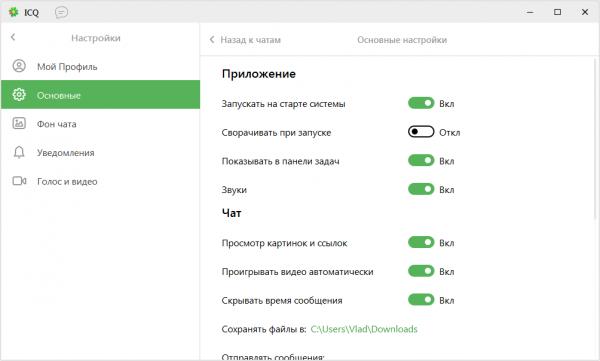 ICQ новая версия
