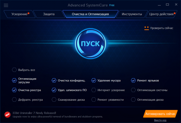 Advanced SystemCare Free русская версия