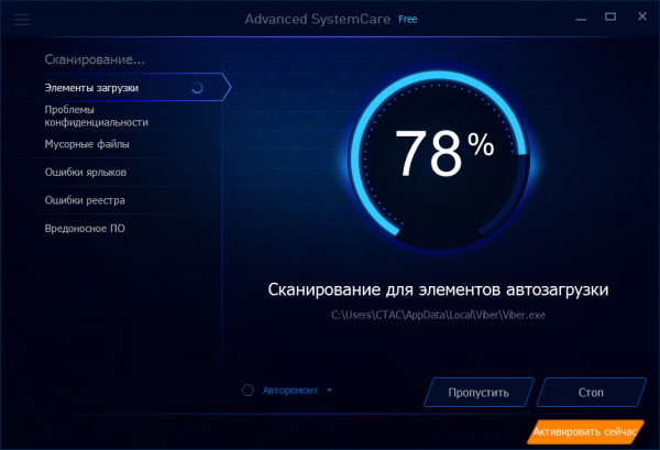Advanced SystemCare Free на русском языке
