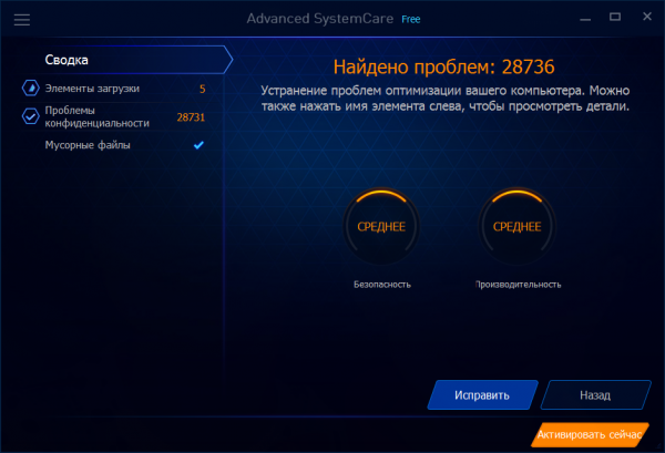 Advanced SystemCare Free для Windows