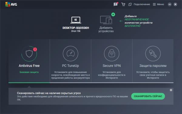 AVG AntiVirus FREE русская версия для компьютера