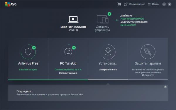 AVG AntiVirus FREE на русском языке для пк