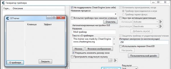 Cheat Engine на русском языке для пк