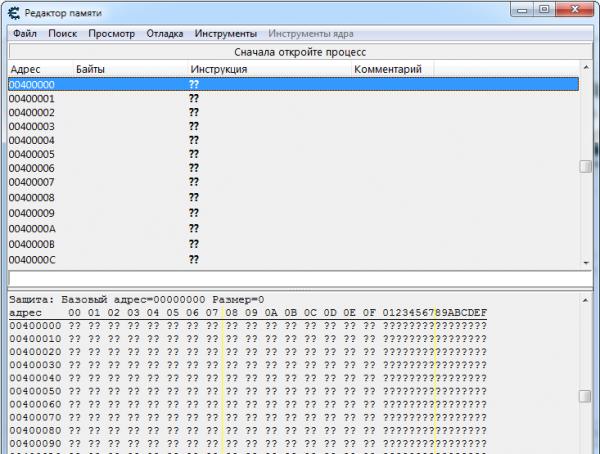 Cheat Engine для Windows