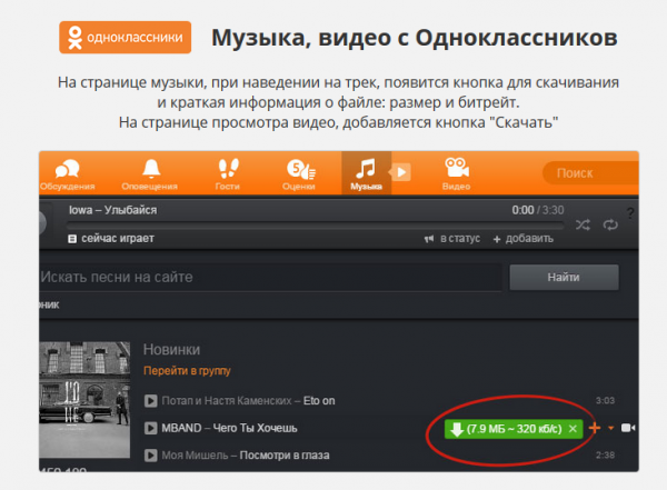 SaveFrom.net на русском языке