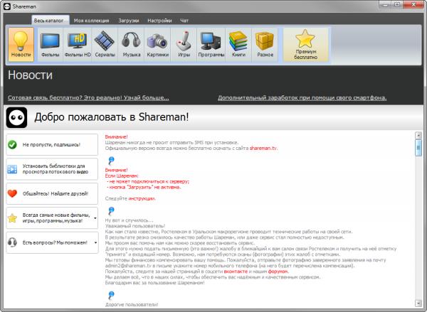 Shareman русская версия