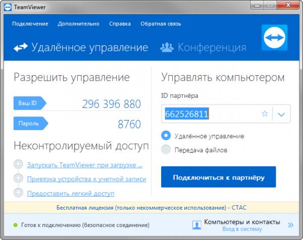 Скачать программу тимвивер 10 бесплатно на русском