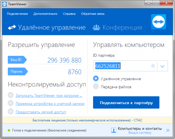 TeamViewer русская версия для компьютера