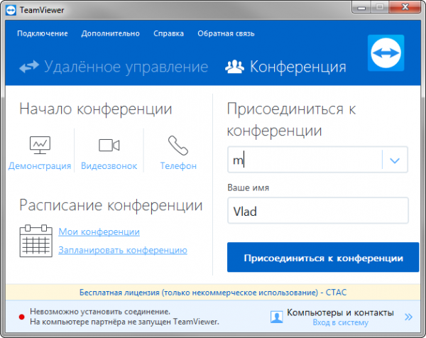 TeamViewer для Windows 7, 8, 10 и XP