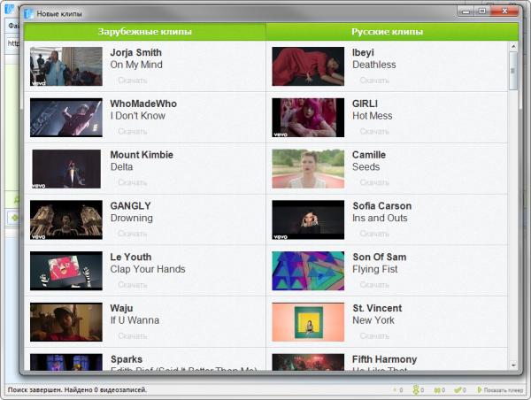 VKMusic для Windows