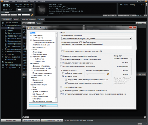Winamp на русском языке для пк