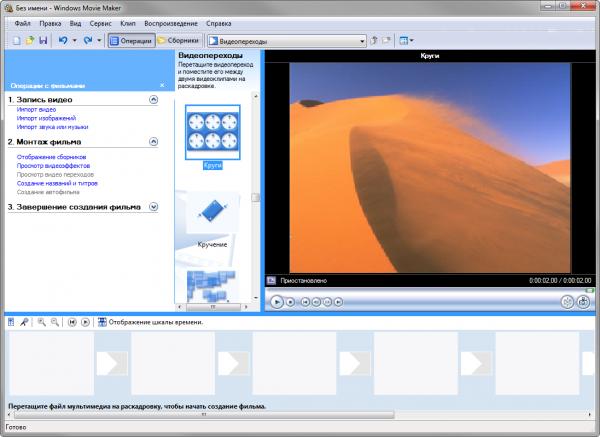 Windows Movie Maker на русском языке