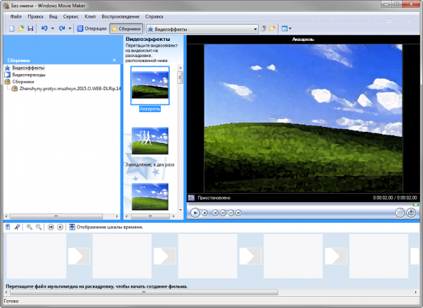 Windows Movie Maker для Windows 7, 8, 10 и XP