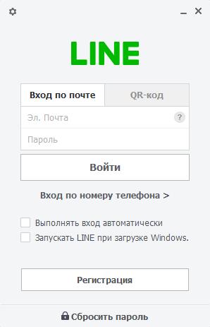 LINE руссская версия