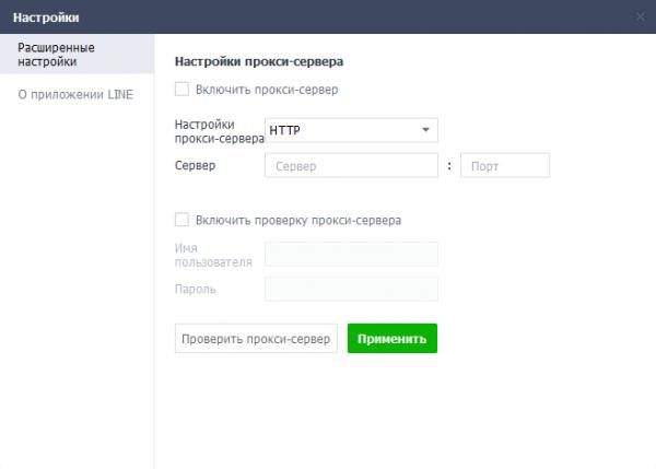 LINE на русском языке для компьютера