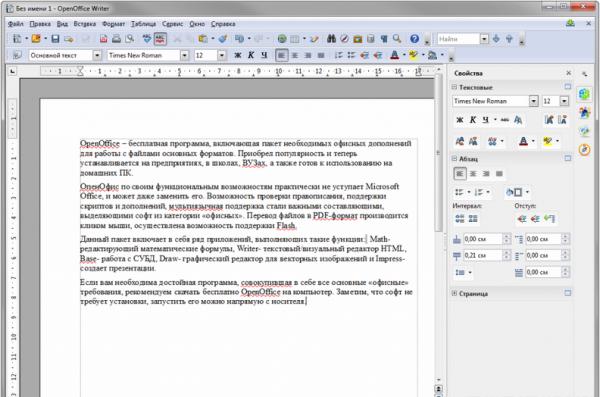 OpenOffice на русском языке для пк