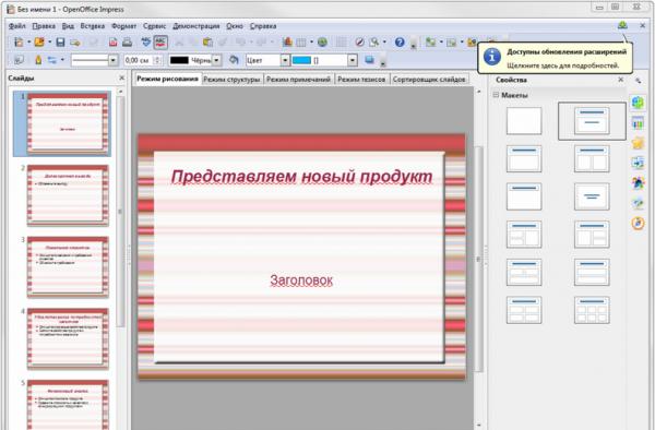 OpenOffice русская версия