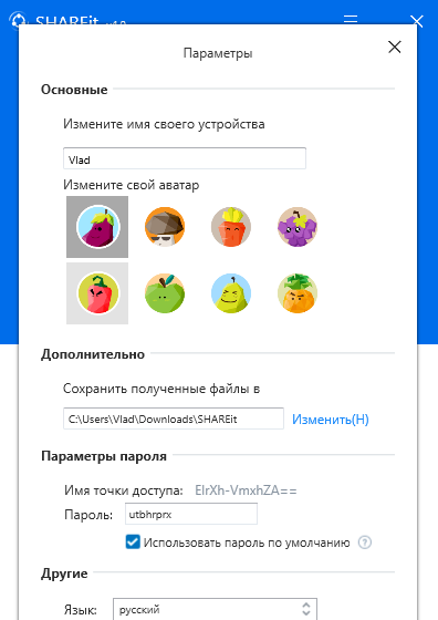 SHAREit для Windows